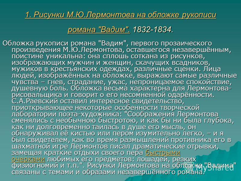 1. Рисунки М.Ю.Лермонтова на обложке рукописи романа