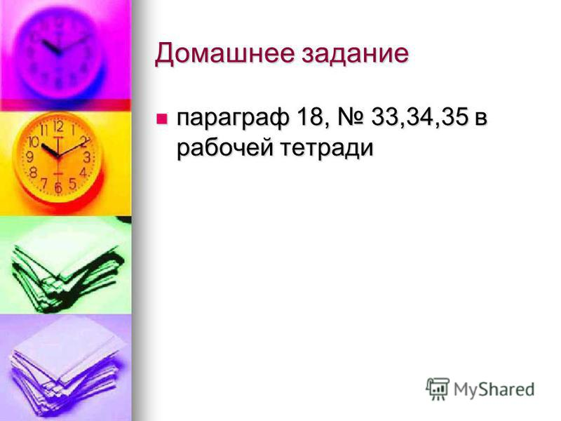 Домашнее задание параграф 18, 33,34,35 в рабочей тетради параграф 18, 33,34,35 в рабочей тетради