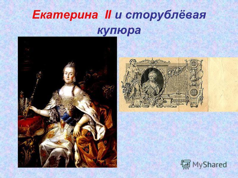 Екатерина II и сторублёвая купюра