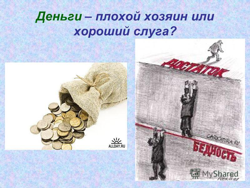 Деньги – плохой хозяин или хороший слуга?