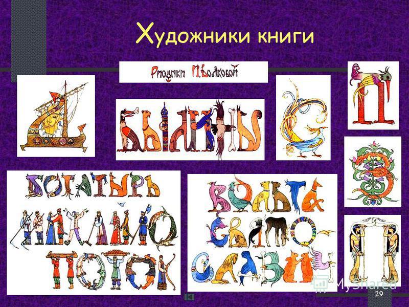06.03.201529 Х удожники книги