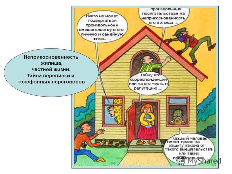 Неприкосновенность жилища, частной жизни. Тайна переписки и телефонных переговоров