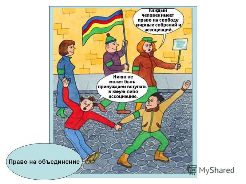 Право на объединение