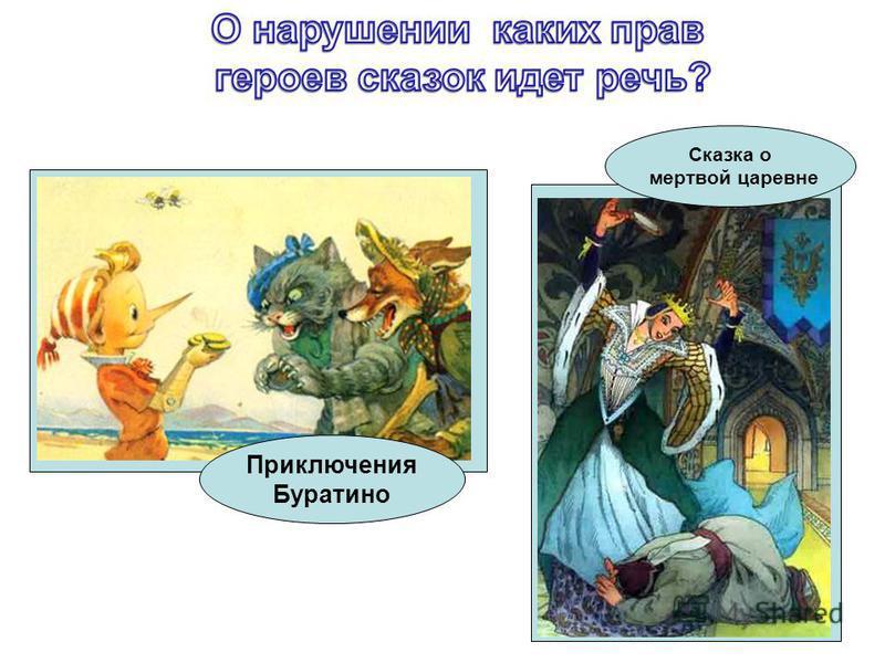 Приключения Буратино Сказка о мертвой царевне