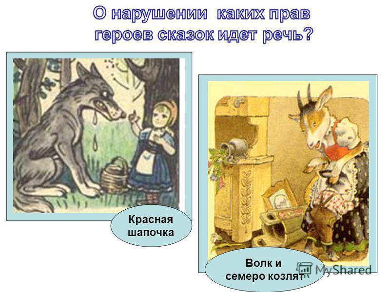 Волк и семеро козлят Красная шапочка