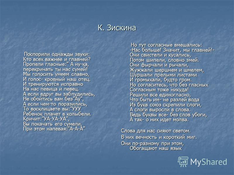 К. Зискина Поспорили однажды звуки: Кто всех важнее и главней? Пропели гласные: