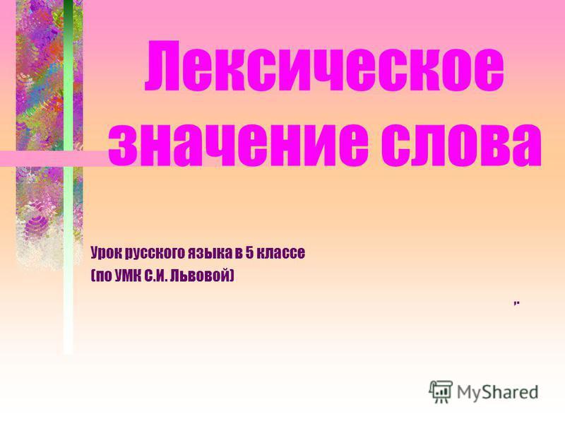 Лексическое значение слова Урок русского языка в 5 классе (по УМК С.И. Львовой),.