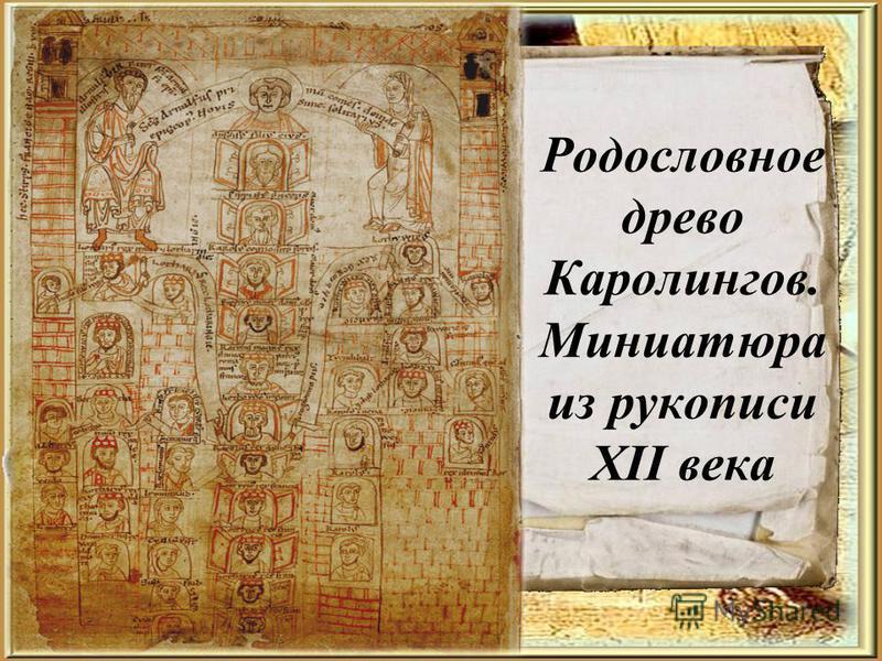 Родословное древо Каролингов. Миниатюра из рукописи XII века