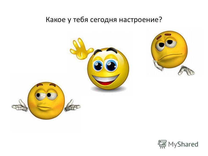 Какое у тебя сегодня настроение?