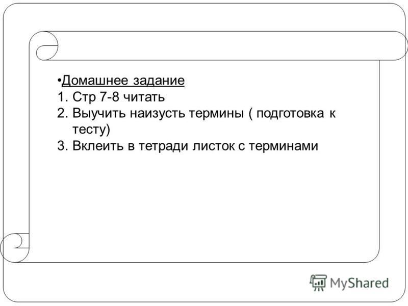 Домашнее задание 1. Стр 7-8 читать 2. Выучить наизусть термины ( подготовка к тесту) 3. Вклеить в тетради листок с терминами