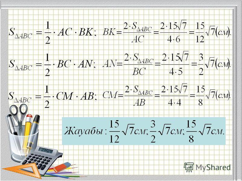Шешуі AB=4см, BC=5см, AC=6см болсын. BK, AN, CM – биіктіктер. В АС M N K