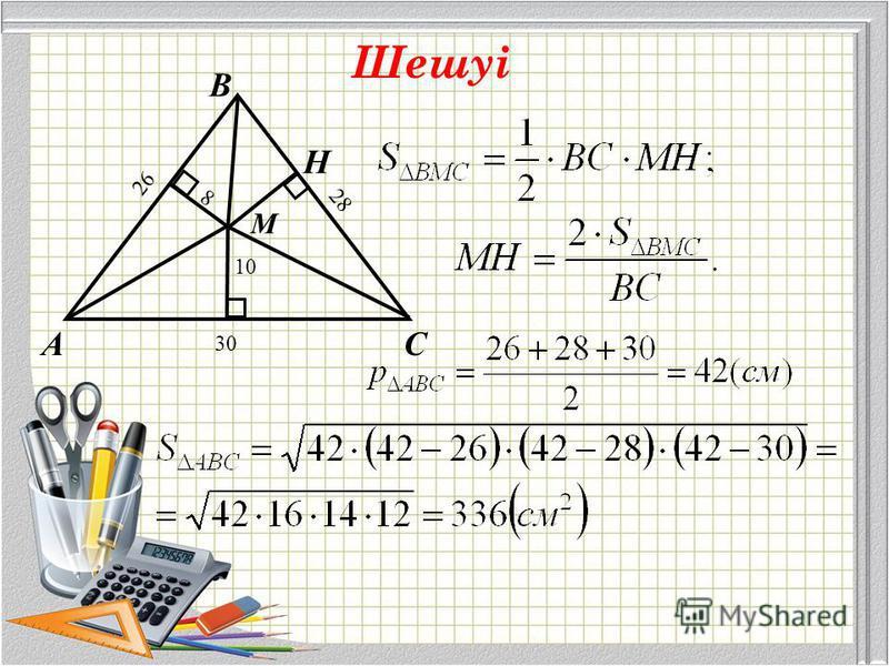Есеп 2 ABC үшбұрышы берілген. AB=26см, BC=28см, AC=30см. M - үшбұрыштың ішінде жатқан нүкте. M нүктесі AB- дан 8см, ал АC- дан 10 см орналасқан. М нүктесі BC түзуінен қанша см қашықтықта орналасқан?