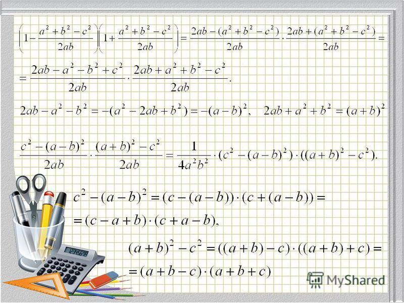 Тригонометрия т ә сілімен д ә лелдеу а b с