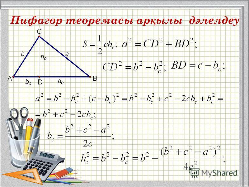 Теорема д ә лелденді.