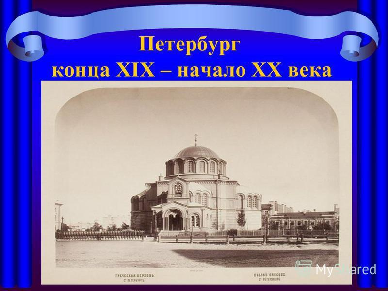 Петербург конца XIX – начало XX века