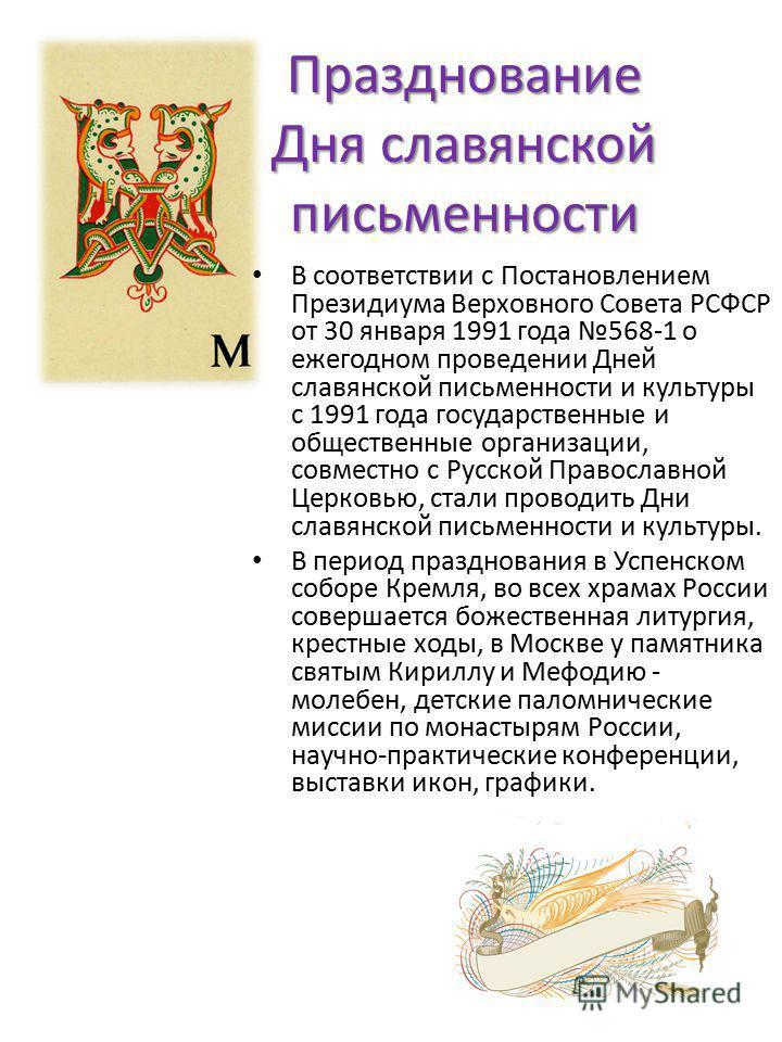 Празднование Дня славянской письменности В соответствии с Постановлением Президиума Верховного Совета РСФСР от 30 января 1991 года 568-1 о ежегодном проведении Дней славянской письменности и культуры с 1991 года государственные и общественные организ