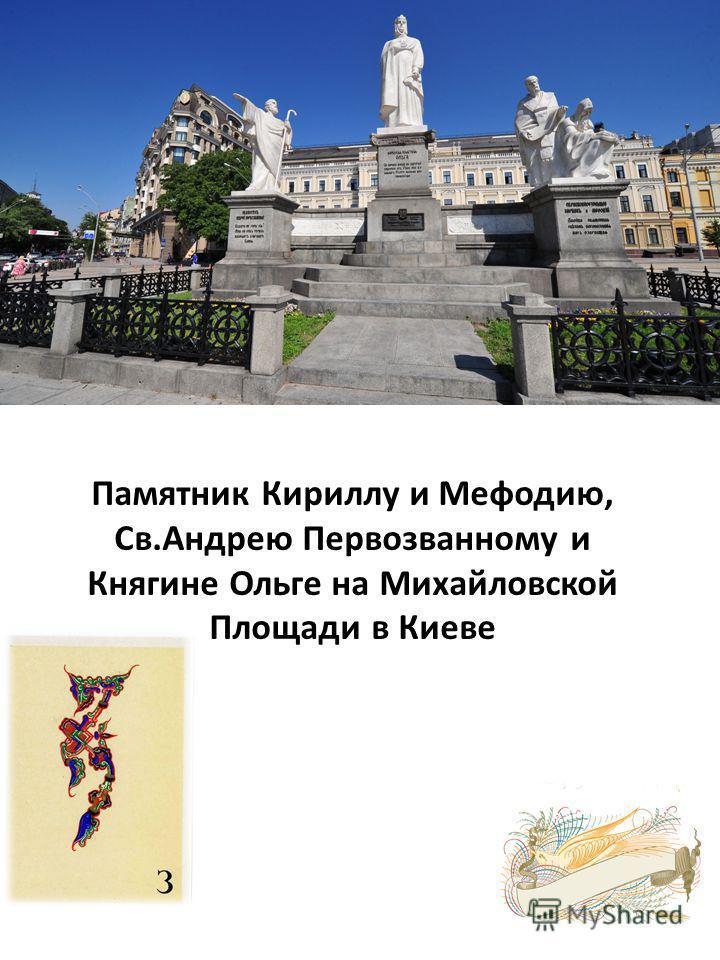 Памятник Кириллу и Мефодию, Св.Андрею Первозванному и Княгине Ольге на Михайловской Площади в Киеве