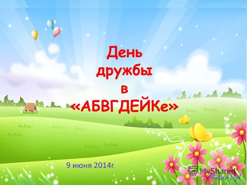 День дружбы в «АБВГДЕЙКе» 9 июня 2014 г.