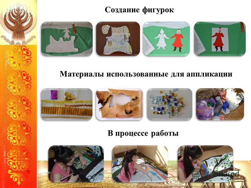 Создание фигурок Материалы использованные для аппликации В процессе работы