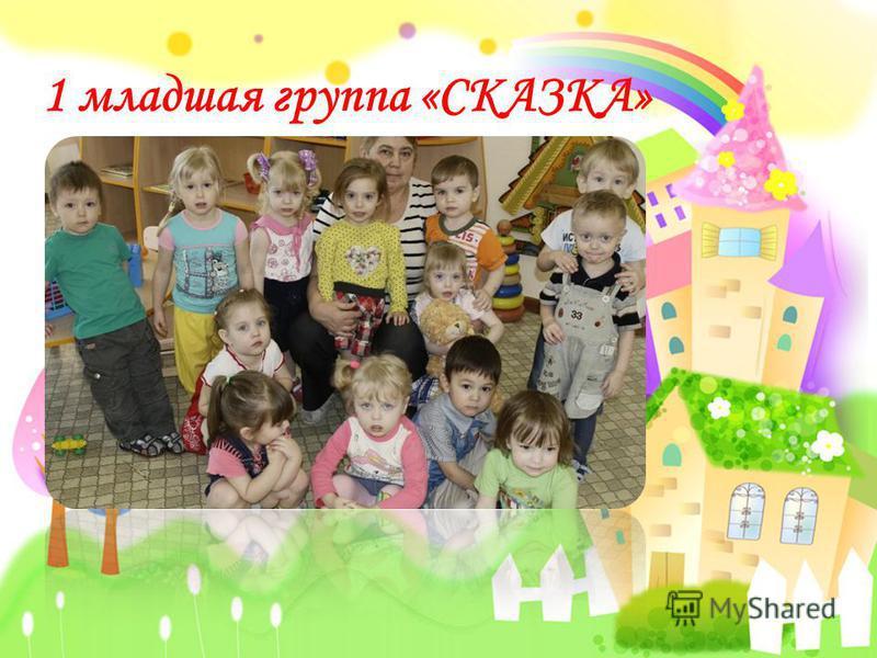 1 младшая группа «СКАЗКА»