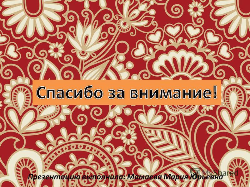 Презентацию выполнила: Мамаева Мария Юрьевна