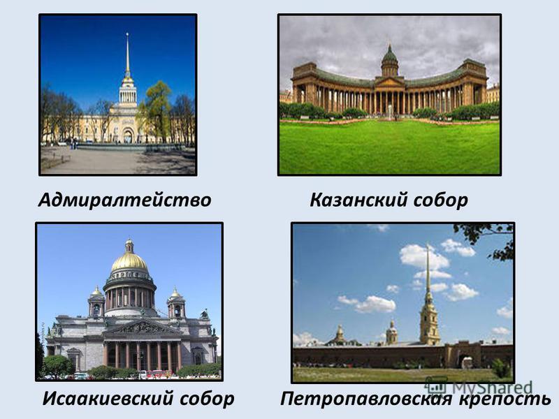 Адмиралтейство Исаакиевский собор Казанский собор Петропавловская крепость
