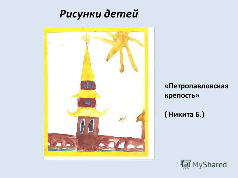 Рисунки детей «Петропавловская крепость» ( Никита Б.)