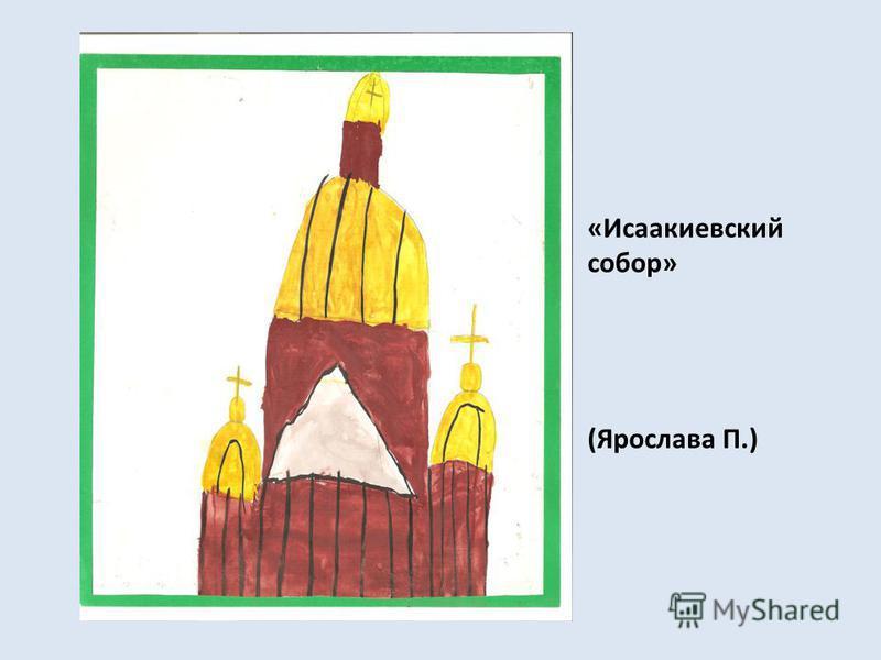 «Исаакиевский собор» (Ярослава П.)