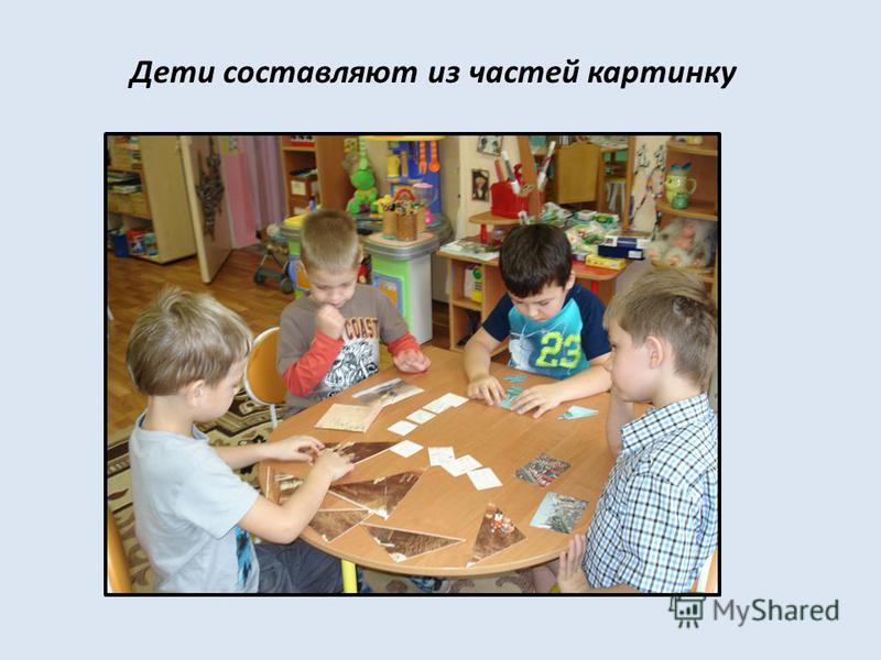 Дети составляют из частей картинку