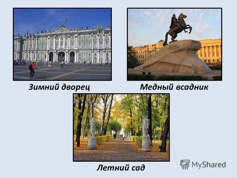 Зимний дворец Медный всадник Летний сад