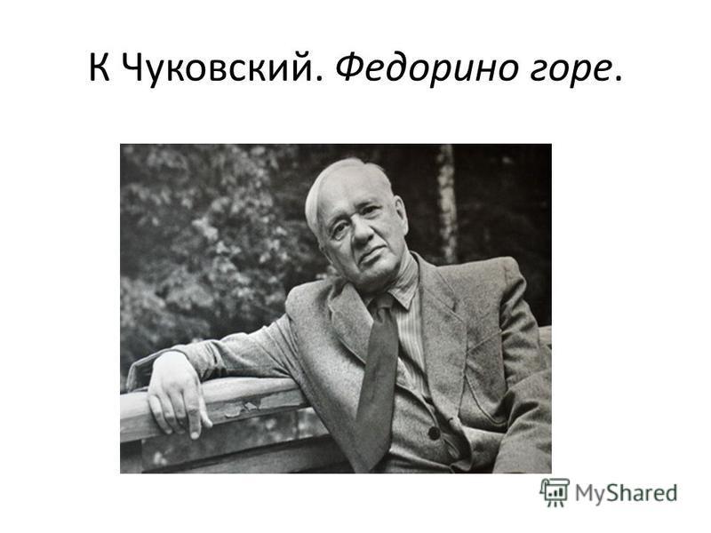 К Чуковский. Федорино горе.