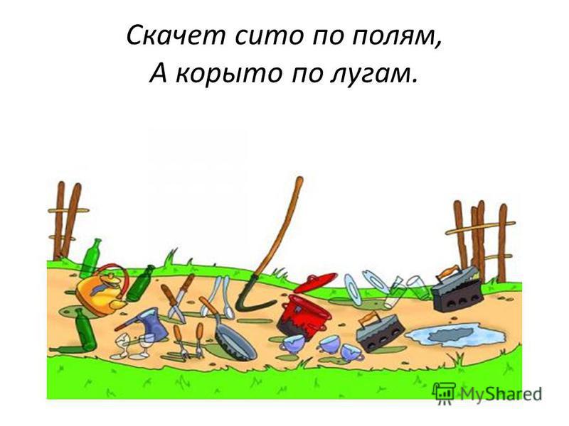 Скачет сито по полям, А корыто по лугам.