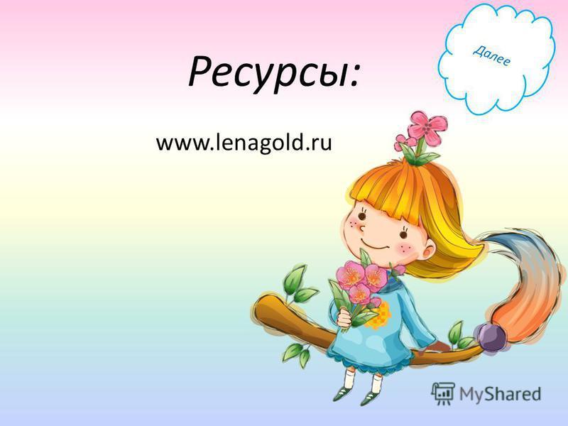 Ресурсы: www.lenagold.ru Далее