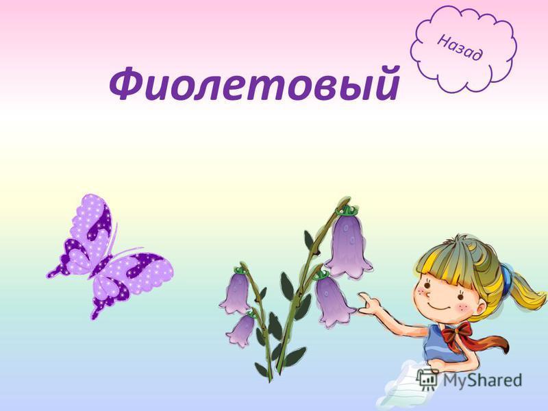 Назад Фиолетовый
