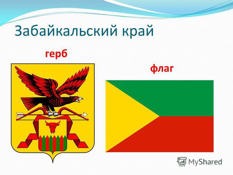 Забайкальский край герб флаг