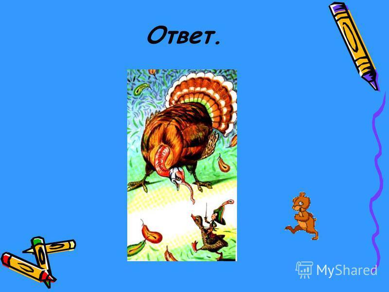 Финальная игра. Задание: = В какую птицу превратился на Земле главный враг Бибигона злой волшебник Брундуляк, прилетевший с Луны?