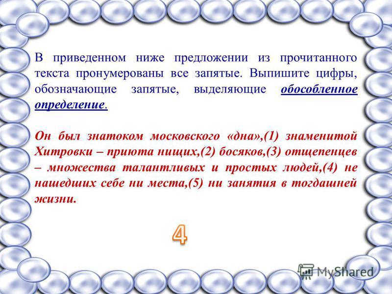 В приведенном ниже предложении из прочитанного текста пронумерованы все запятые. Выпишите цифры, обозначающие запятые, выделяющие обособленное определение. Он был знатоком московского «дна»,(1) знаменитой Хитровки – приюта нищих,(2) босяков,(3) отщеп
