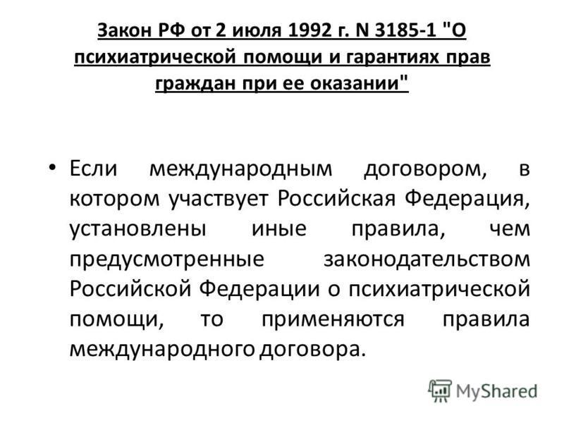 Закон РФ от 2 июля 1992 г. N 3185-1