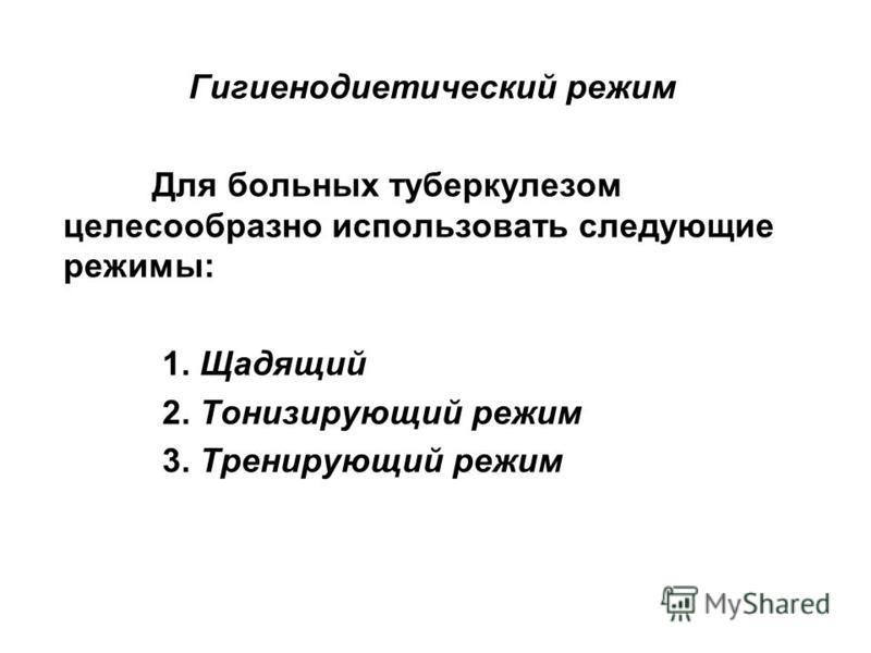 Гигиенодиетический режим Для больных туберкулезом целесообразно использовать следующие режимы: 1. Щадящий 2. Тонизирующий режим 3. Тренирующий режим