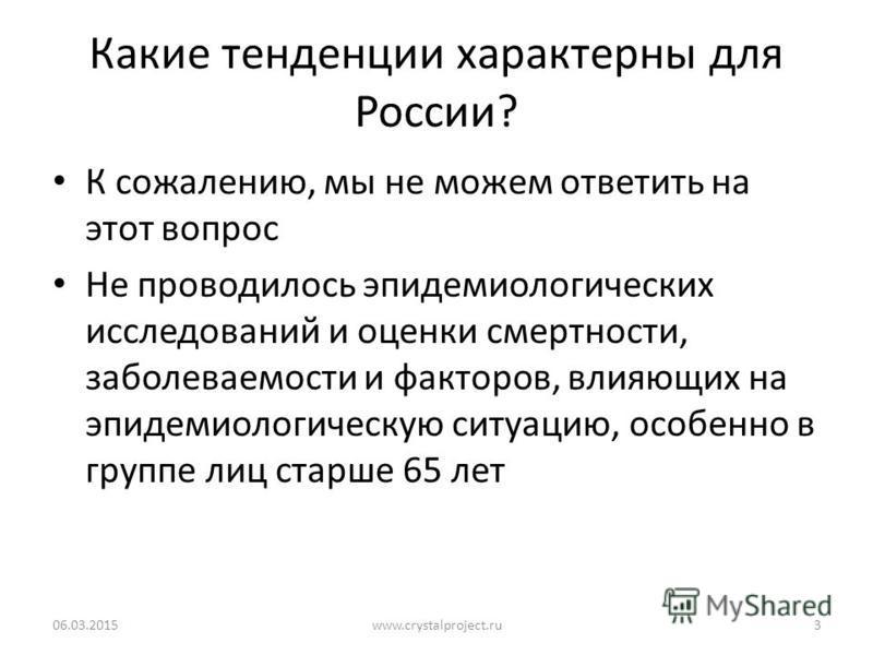 Какие тенденции характерны для России? К сожалению, мы не можем ответить на этот вопрос Не проводилось эпидемиологических исследований и оценки смертности, заболеваемости и факторов, влияющих на эпидемиологическую ситуацию, особенно в группе лиц стар