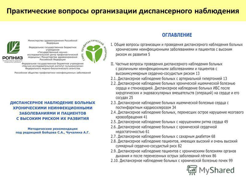 Практические вопросы организации диспансерного наблюдения