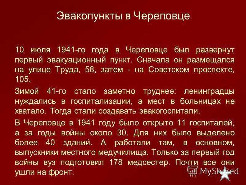 Эвакопункты в Череповце 10 июля 1941-го года в Череповце был развернут первый эвакуационный пункт. Сначала он размещался на улице Труда, 58, затем - на Советском проспекте, 105. Зимой 41-го стало заметно труднее: ленинградцы нуждались в госпитализаци