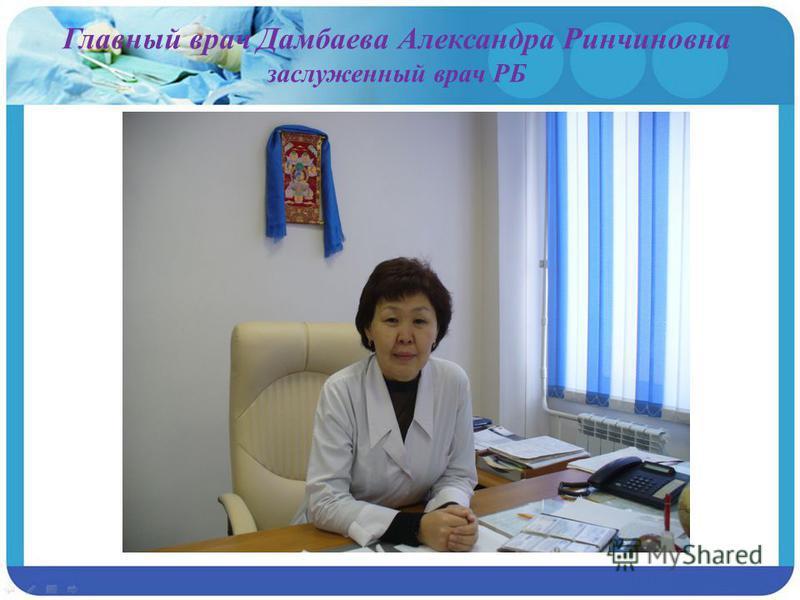 Главный врач Дамбаева Александра Ринчиновна заслуженный врач РБ