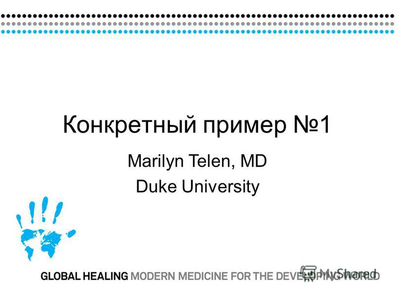 Конкретный пример 1 Marilyn Telen, MD Duke University