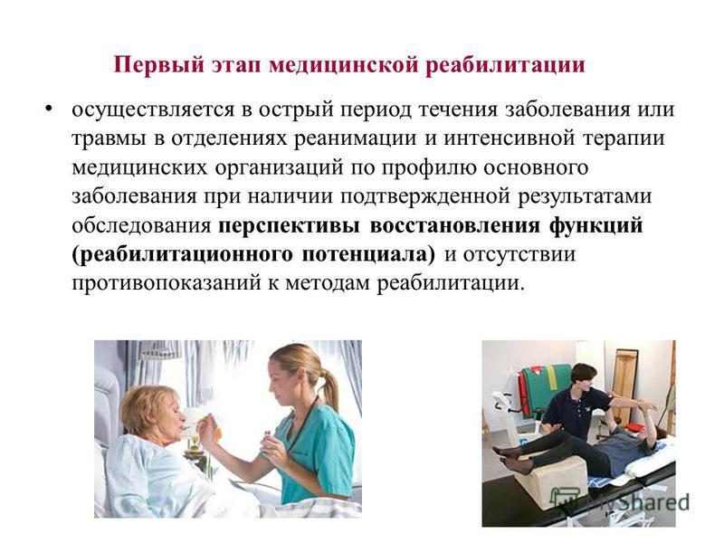 Первый этап медицинской реабилитации осуществляется в острый период течения заболевания или травмы в отделениях реанимации и интенсивной терапии медицинских организаций по профилю основного заболевания при наличии подтвержденной результатами обследов