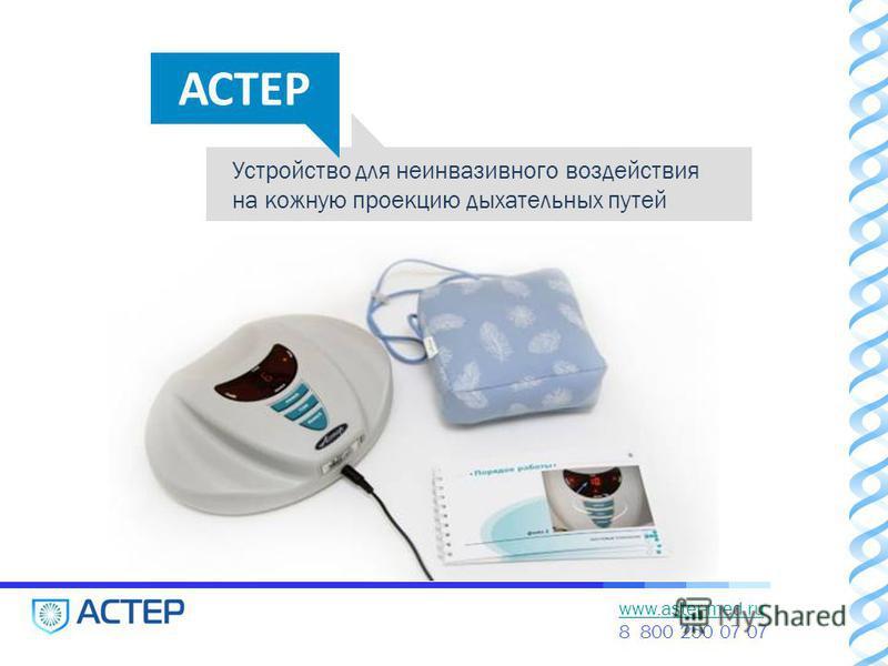 www.aster-med.ru 8 800 250 07 07 Устройство для неинвазивного воздействия на кожную проекцию дыхательных путей АСТЕР