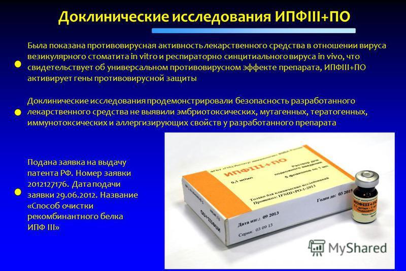 Доклинические исследования ИПФIII+ПО Была показана противовирусная активность лекарственного средства в отношении вируса везикулярного стоматита in vitro и респираторно синцитиального вируса in vivo, что свидетельствует об универсальном противовирусн