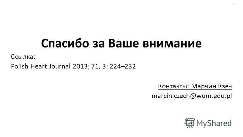 Спасибо за Ваше внимание Ссылка: Polish Heart Journal 2013; 71, 3: 224–232 Контакты: Марчин Кзеч marcin.czech@wum.edu.pl 26