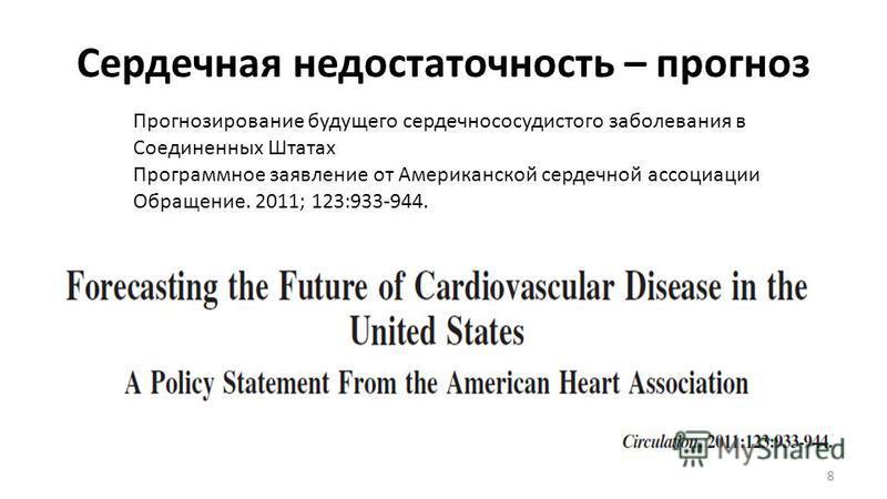Сердечная недостаточность – прогноз 8 Прогнозирование будущего сердечно сосудистого заболевания в Соединенных Штатах Программное заявление от Американской сердечной ассоциации Обращение. 2011; 123:933-944.