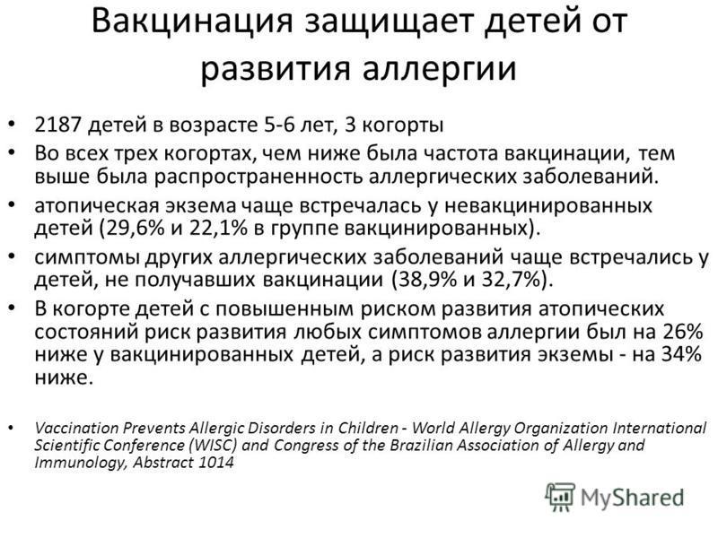 Вакцинация защищает детей от развития аллергии 2187 детей в возрасте 5-6 лет, 3 когорты Во всех трех когортах, чем ниже была частота вакцинации, тем выше была распространенность аллергических заболеваний. атопическая экзема чаще встречалась у невакци